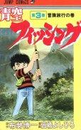 青空フィッシング、コミック本3巻です。漫画家は、高橋よしひろです。