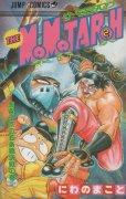 ザ・モモタロー、単行本2巻です。マンガの作者は、にわのまことです。
