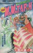ザ・モモタロー、コミック本3巻です。漫画家は、にわのまことです。