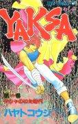 YAKSA(ヤシャ)、コミック1巻です。漫画の作者は、ハヤトコウジです。