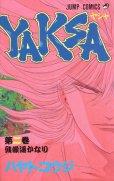 YAKSA(ヤシャ)、単行本2巻です。マンガの作者は、ハヤトコウジです。