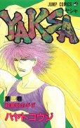 YAKSA(ヤシャ)、コミック本3巻です。漫画家は、ハヤトコウジです。