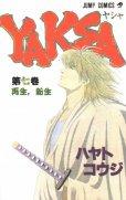 ハヤトコウジの、漫画、YAKSA(ヤシャ)の最終巻です。