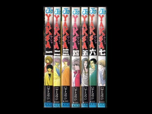 コミックセットの通販は[漫画全巻セット専門店]で!1: YAKSA(ヤシャ) ハヤトコウジ