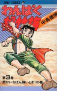 わんぱく松竹梅、コミック本3巻です。漫画家は、中島徳博です。