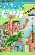 中島徳博の、漫画、わんぱく松竹梅の表紙画像です。