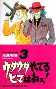 ウダウダやってるヒマはねェ!、コミック本3巻です。漫画家は、米原秀幸です。