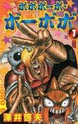 真説ボボボーボ・ボーボボ、コミック1巻です。漫画の作者は、澤井啓夫です。