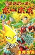 真説ボボボーボ・ボーボボ、コミック本3巻です。漫画家は、澤井啓夫です。