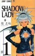 シャドウレディ、コミック1巻です。漫画の作者は、桂正和です。