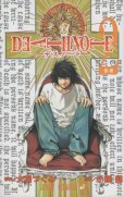 デスノート、単行本2巻です。マンガの作者は、小畑健です。