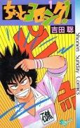 ちょっとヨロシク、コミック1巻です。漫画の作者は、吉田聡です。