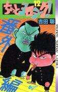 吉田聡の、漫画、ちょっとヨロシクの最終巻です。