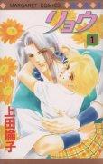 リョウ、コミック1巻です。漫画の作者は、上田倫子です。