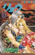 リョウ、コミック本3巻です。漫画家は、上田倫子です。