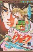 上田倫子の、漫画、リョウの表紙画像です。