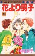 花より男子、コミック1巻です。漫画の作者は、神尾葉子です。