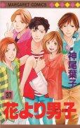 神尾葉子の、漫画、花より男子の最終巻です。
