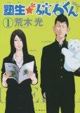 塾生碇石くん、マンガの作者は、荒木光です。