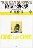 絶望に効く薬、漫画本の1巻です。漫画家は、山田玲司です。