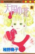 天国の花、コミック1巻です。漫画の作者は、稚野鳥子です。