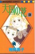 天国の花、コミック本3巻です。漫画家は、稚野鳥子です。
