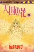 稚野鳥子の、漫画、天国の花の表紙画像です。