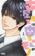 古屋先生は杏ちゃんのモノ 香純裕子