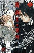 薔薇王の葬列、漫画本の1巻です。漫画家は、菅野文です。