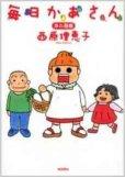 毎日かあさん、漫画本の1巻です。漫画家は、西原理恵子です。