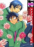 アイツの大本命、漫画本の1巻です。漫画家は、田中鈴木です。