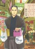 サムライせんせい、漫画本の1巻です。漫画家は、黒江S介です。