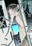 カーストへヴン、漫画本の1巻です。漫画家は、緒川千世です。