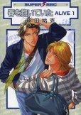 春を抱いていたALIVE、漫画本の1巻です。漫画家は、新田祐克です。