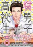 腐男子高校生活、漫画本の1巻です。漫画家は、みちのくアタミです。