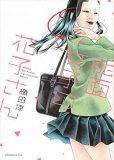 能面女子の花子さん、漫画本の1巻です。漫画家は、織田涼です。