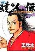 達人伝9万里を風に乗り、漫画本の1巻です。漫画家は、王欣太です。
