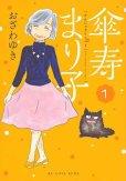 傘寿まり子、漫画本の1巻です。漫画家は、おざわゆきです。