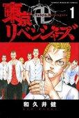 東京卍リベンジャーズ、漫画本の1巻です。漫画家は、和久井健です。