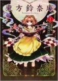 東方鈴奈庵ForbiddenScrollery、漫画本の1巻です。漫画家は、春河もえです。