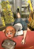 ちおちゃんの通学路、漫画本の1巻です。漫画家は、川崎直孝です。