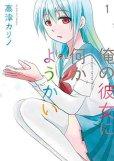 俺の彼女に何かようかい、漫画本の1巻です。漫画家は、高津カリノです。