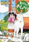動物のおしゃべり、漫画本の1巻です。漫画家は、神仙寺瑛です。