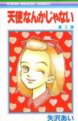 天使なんかじゃない、コミック1巻です。漫画の作者は、矢沢あいです。
