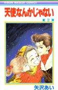 天使なんかじゃない、単行本2巻です。マンガの作者は、矢沢あいです。