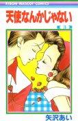 天使なんかじゃない、コミック本3巻です。漫画家は、矢沢あいです。