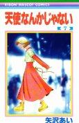 矢沢あいの、漫画、天使なんかじゃないの表紙画像です。