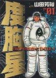 度胸星、コミック1巻です。漫画の作者は、山田芳裕です。