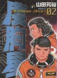 度胸星、単行本2巻です。マンガの作者は、山田芳裕です。