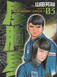 度胸星、コミック本3巻です。漫画家は、山田芳裕です。